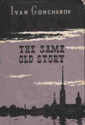 The Same Old Story Book by Ivan Goncharov