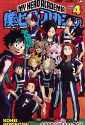 僕のヒーローアカデミア 4 [Boku No Hero Academia 4] (My Hero Academia, #4) Book