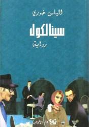 سينالكول Book by إلياس خوري