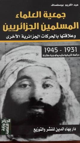 جمعية العلماء المسلمين نفائس المدرسة الجزائرية والعربية