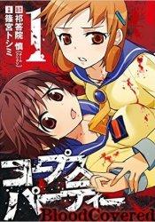 コープスパーティー BloodCovered 1 [Corpse Party - Blood Covered 1] Book by Makoto Kedouin