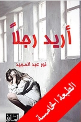 أريد رجلا By نور عبدالمجيد