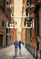 يكفي أننا معا Book by عزت القمحاوي