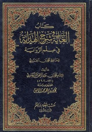 كتاب الغاية في شرح الهداية في علم الرواية by محمد بن عبد الرحمن السخاوي