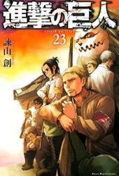 進撃の巨人 23 [Shingeki no Kyojin 23] (Attack on Titan, #23) Book