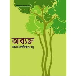 অব্যক্ত by Jagadish Chandra Bose