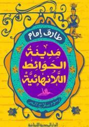 مدينة الحوائط اللانهائية Book by طارق إمام