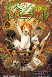 約束のネバーランド 2 [Yakusoku no Neverland 2] Book
