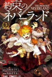 約束のネバーランド 3 [Yakusoku no Neverland 3] Book