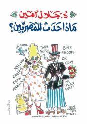 ماذا حدث للمصريين؟: تطور المجتمع المصري في نصف قرن 1945 - 1995 Book by جلال أمين