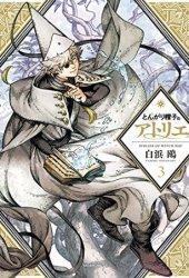 とんがり帽子のアトリエ 3 [Tongari Boushi no Atelier 3] (Witch Hat Atelier, #3) Book