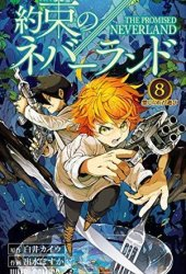 約束のネバーランド 8 [Yakusoku no Neverland 8] Book