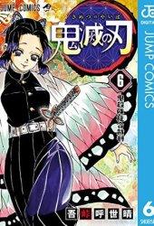 鬼滅の刃 6 [Kimetsu no Yaiba 6] (Kimetsu no Yaiba, #6) Book