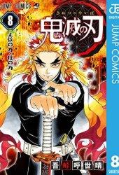鬼滅の刃 8 [Kimetsu no Yaiba 8] (Kimetsu no Yaiba, #8) Book