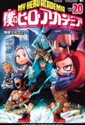 僕のヒーローアカデミア 20 [Boku No Hero Academia 20] (My Hero Academia, #20) Book