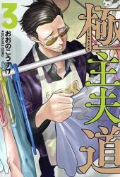 極主夫道 3 (Gokushufudou: The Way of the Househusband, #3) Book