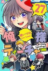 俺様ティーチャー 27 (Oresama Teacher, #27) Book