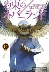 約束のネバーランド 14 [Yakusoku no Neverland 14] (The Promised Neverland, #14) Book