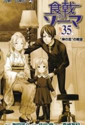 食戟のソーマ 35 [Shokugeki no Souma 35] (Food Wars: Shokugeki no Soma, #35) Book