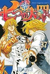 七つの大罪 37 [Nanatsu no Taizai 37] (The Seven Deadly Sins, #37) Book