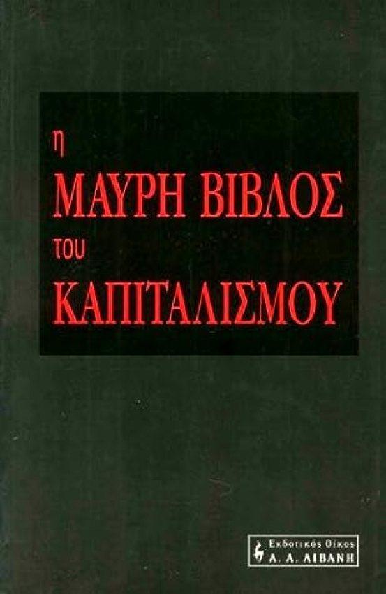 Η Μαύρη Βίβλος του καπιταλισμού by Gilles Perrault