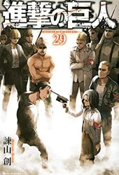 進撃の巨人 29 [Shingeki no Kyojin 29] (Attack on Titan, #29) Book