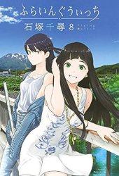ふらいんぐうぃっち 8 (Flying Witch, #8) Book
