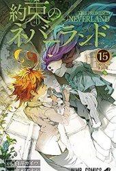 約束のネバーランド 15 [Yakusoku no Neverland 15] (The Promised Neverland, #15) Book