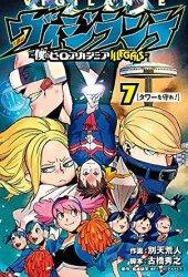 ヴィジランテ -僕のヒーローアカデミア ILLEGALS- 7 [Vigilante: Boku no Hero Academia Illegals 7] (My Hero Academia: Vigilantes, #7) Book