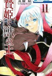 贄姫と獣の王 11 [Niehime to Kemono no Ou 11] (Sacrificial Princess and the King of Beasts, #11) Book