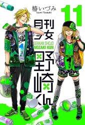 月刊少女野崎くん 11 [Gekkan Shoujo Nozaki-kun 11] (Monthly Girls' Nozaki-kun, #11) Book