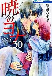 暁のヨナ 30 [Akatsuki no Yona 30] (Yona of the Dawn, #30) Book