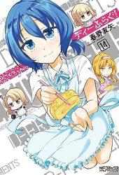 ディーふらぐ! 14 (D-Frag!, #14) Book