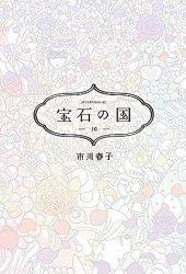 宝石の国 10 [Houseki no Kuni 10] (Land of the Lustrous, #10) Book