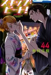 スキップ・ビート! 44 (Skip Beat!, #44) Book