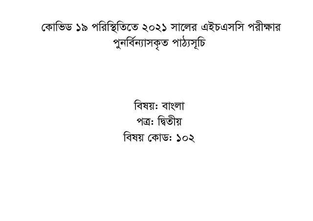 Bangla-HSC-page-004