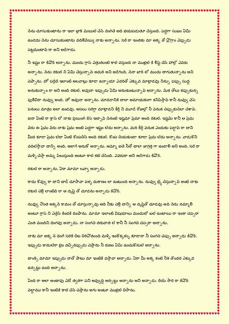 Family-katha-chitram06-page-0014