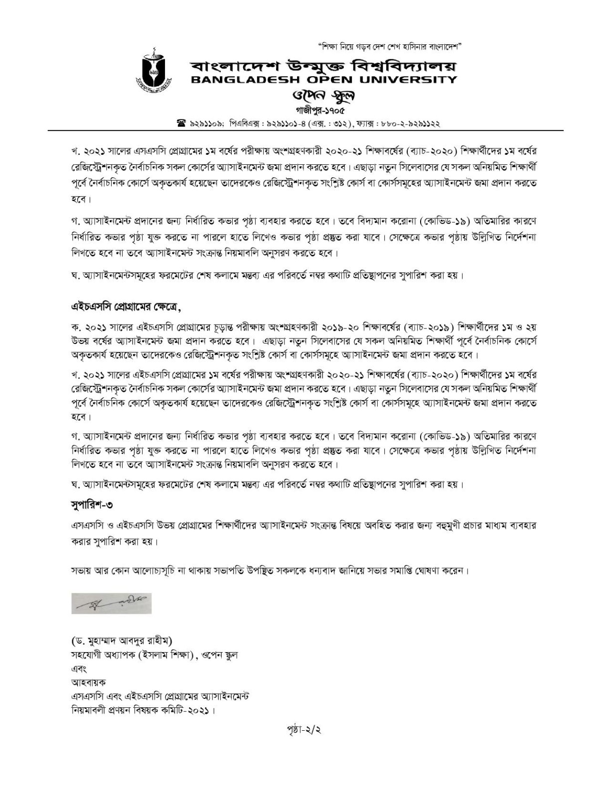 Bangladesh Open University BOU HSC Assignment Answer 2021 Pdf Download 30