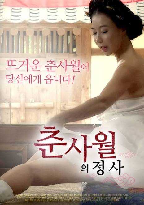 The-love-affair-of-the-spring-and-four-months-2020-Korean-Movie-720p-HDRip-Download