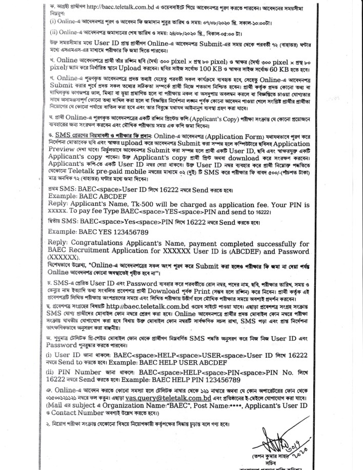 BAEC-Revised-Job-Circular-2020-PDF-3