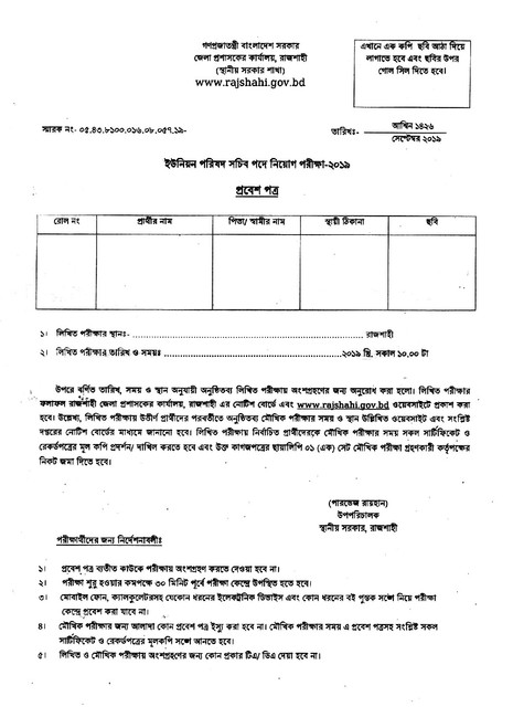 Rajshahi-Job-Admit-Card