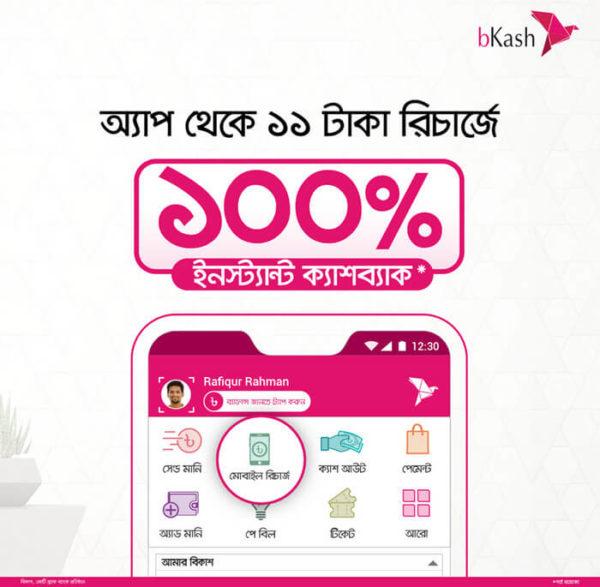 b-Kash-Mobile-Recharge-Cashback