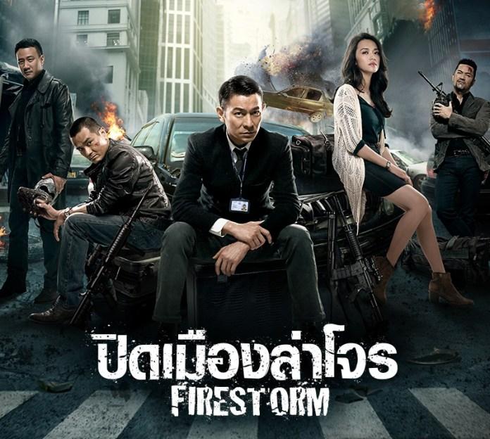 ปิดเมืองล่าโจร (Firestorm)