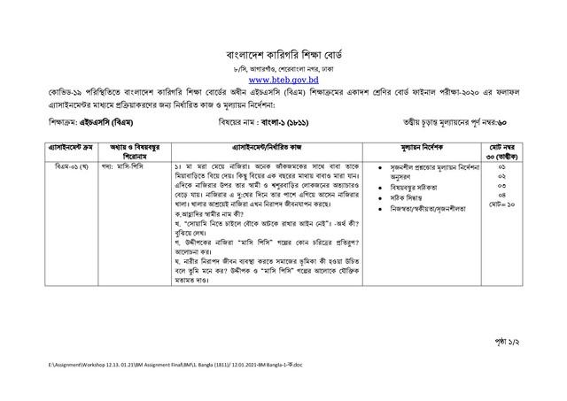 HSC (BM / Vocational) Assignment