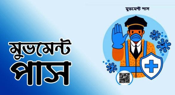 Movement Pass App Police Gov BD