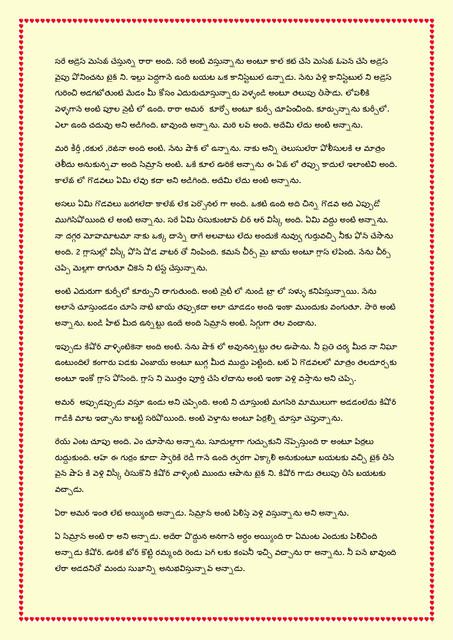 Family-katha-chitram08-page-0008