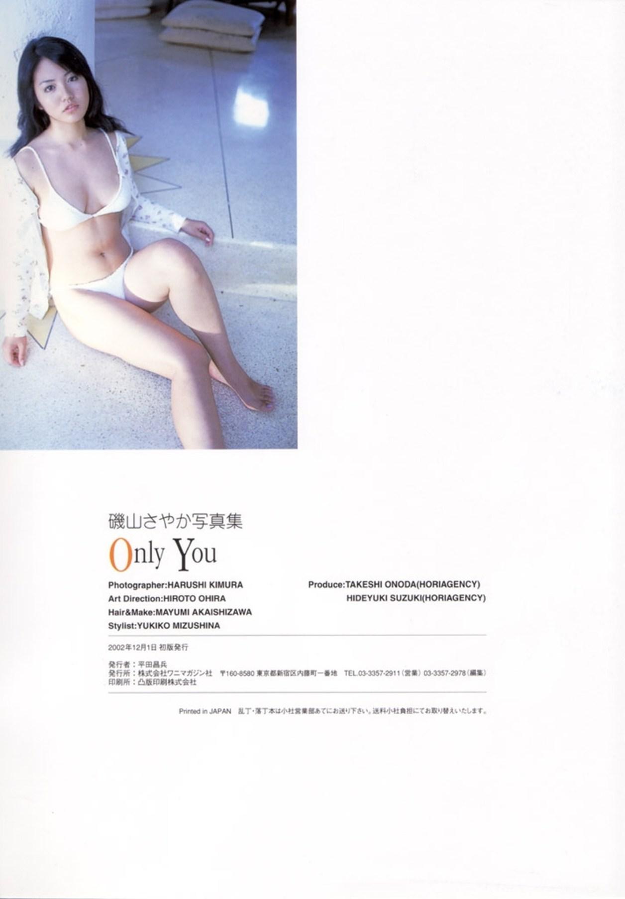 PBSayaka-Isoyama-Only-You-149