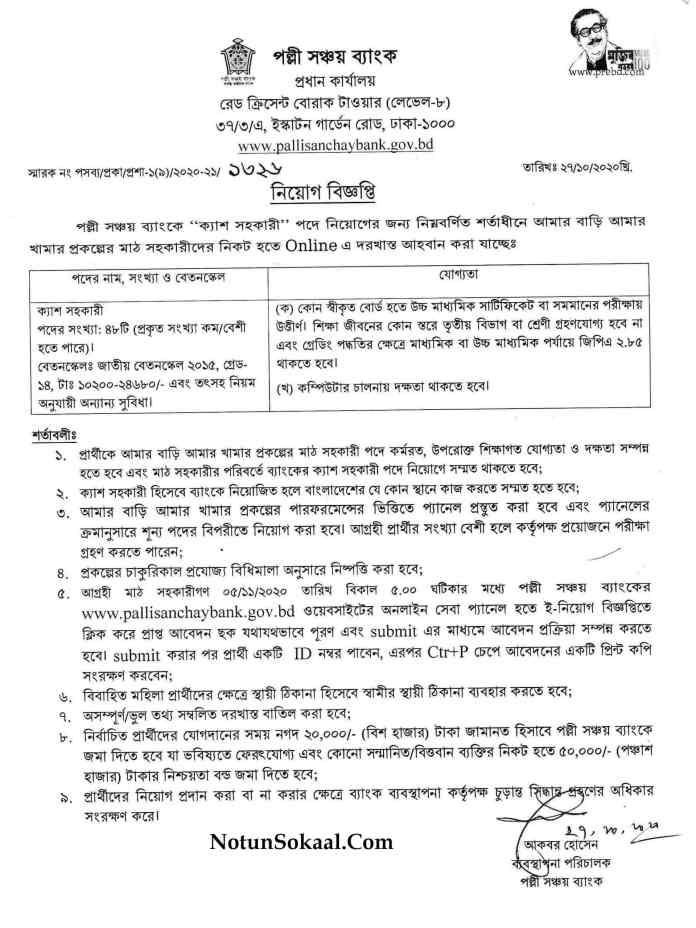 palli-sanchay-bank-job