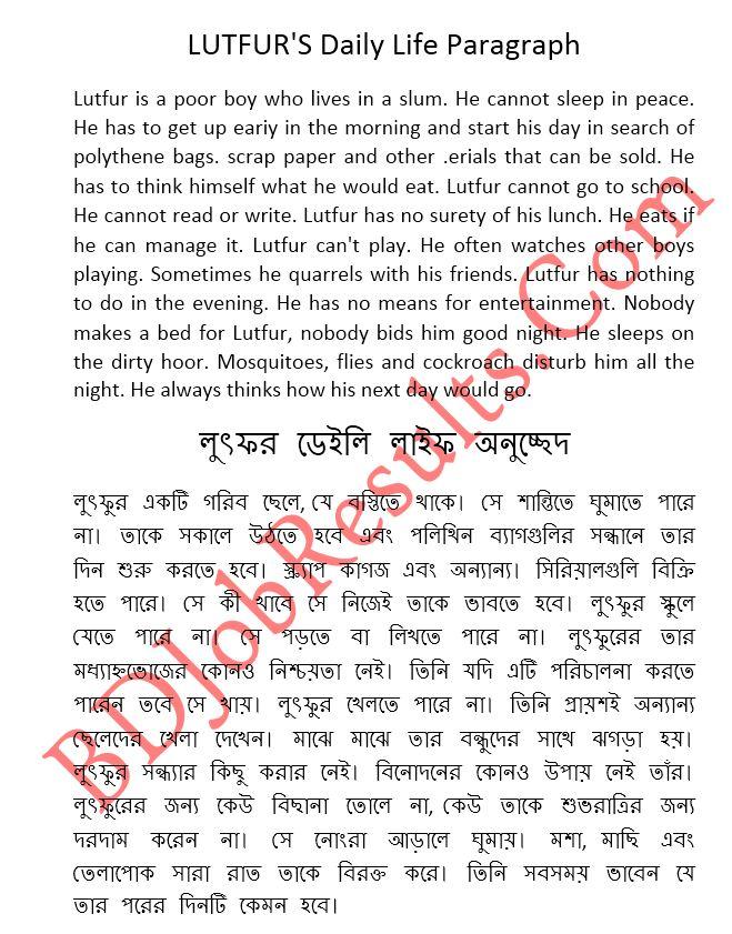 LUTFUR Daily Life Paragraph
