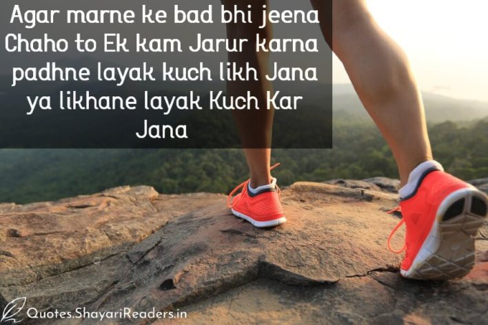 Life Inspirational Quotes In Hindi